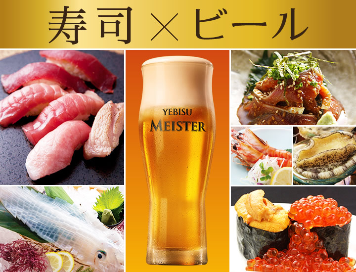 yebisu_01