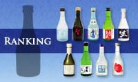 生酒祭り人気ランキング