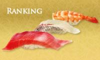 寿司おこのみ 人気ランキング