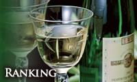 ワイン_ランキング