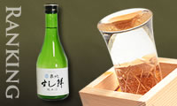 日本酒 人気ランキング