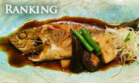 煮魚ランキング